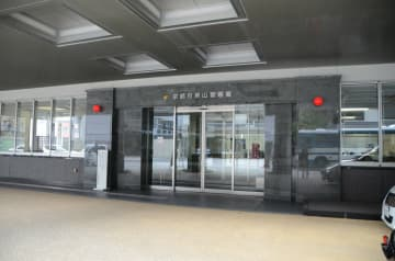 京都府警東山署