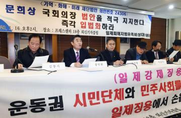 16日、元徴用工の団体がソウル市内で開いた記者会見(共同)