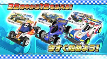 『ミニ四駆 超速グランプリ』が色々懐かしすぎて思い出がハイパーダッシュした─「お前のソニック、黄ばんでね?」