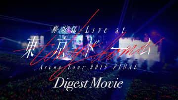 欅坂46、初の東京ドーム公演DVD/BDからダイジェスト映像解禁!