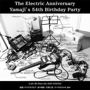『The Electric Anniversary Yamaji's 54th Birthday Party』