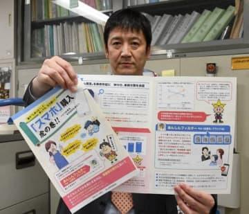 県教委が作成した啓発チラシ「スマホ購入 虎の巻!! ~いつか来るその日のために」