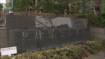 兵庫県警察本部