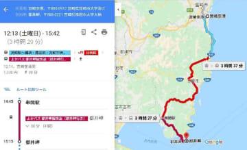 宮崎空港から都井岬までの経路を示したグーグルマップの画面