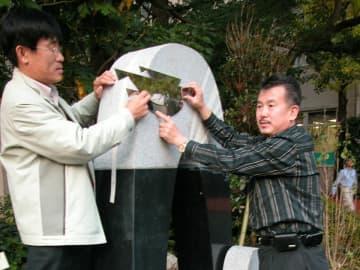 藤沢市役所前に設置される韓国・保寧寄贈のモニュメント=2007年