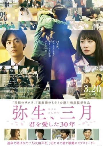 波瑠と成田凌が抱き合う『弥生、三月』ビジュアル解禁、岡田健史が映画初出演