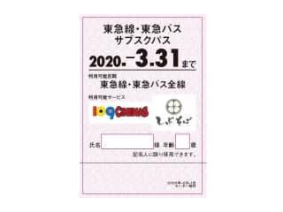 サブスクパス券面のイメージ。(画像: 東急の発表資料より)