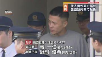 東京・青梅の男性死亡事件 男2人を強盗致死の罪で起訴