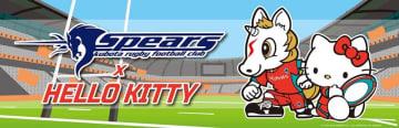 【ラグビー】クボタ、キティとスクラム 2試合限定の特製グッズ登場