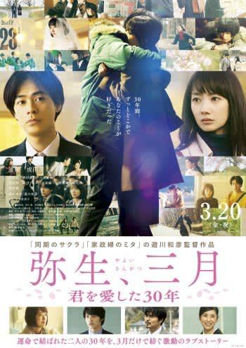 【予告編】波瑠×成田凌『弥生、三月 -君を愛した30年-』|2020年3月20日(金)公開
