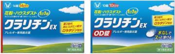 アレルギー専用鼻炎薬「クラリチンⓇ EXシリーズ」のOTC医薬品分類が第1類医薬品へ移行