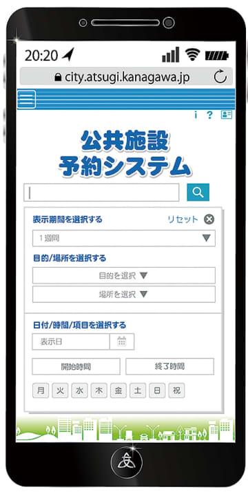 新公共施設予約システムのイメージ(厚木市提供)