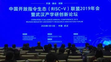 中国開放指令生態(RISC-V)連盟の年次総会、武漢で開催