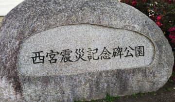 西宮震災慰霊碑公園にも多くの市民が献花・記帳