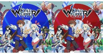 「ワールドフリッパー」のオリジナル・サウンドトラックCD2種が1月24日に1,000枚限定で発売!