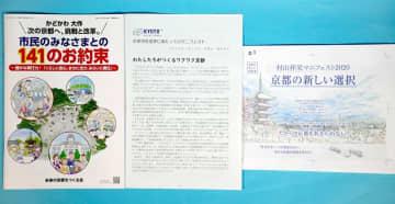 京都市長選の立候補予定者3人が発表した公約集