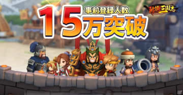 「防衛三国志:~ぷちかわ武将と戦略バトル~」Android版が先行配信!三国志の武将が約100名登場するタワーディフェンスゲーム