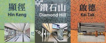 Hin Keng, Diamond Hill and Kai Tak station. Photo: MTRC.