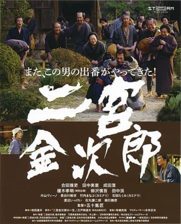 ▲映画「二宮金次郎」製作委員会