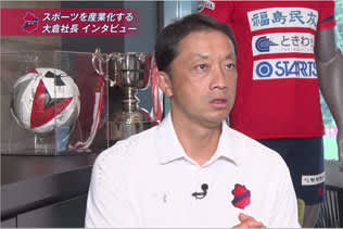 『サカつくRTW』チーム「いわきFC」の紹介動画を公開!社長、大倉智さんを初め、3人のプロフェッショナル&バスケス・バイロン選手など