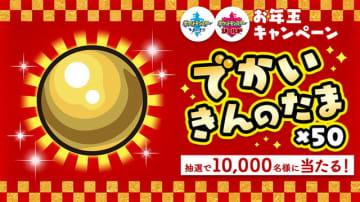 『ポケモン ソード・シールド』抽選で1万名に「でかいきんのたま×50個」プレゼント!少し遅めのお年玉キャンペーン開催