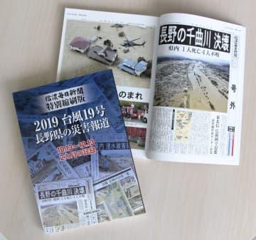 信濃毎日新聞社が出版した特別縮刷版「2019 台風19号 長野県の災害報道」