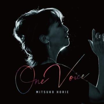 「キャンディ キャンディ」堀江美都子が『君の名は。』『マクロスF』など歌う、アニメ映画カバーアルバム