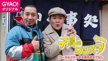 「千鳥のロコスタ」シーズン3決定! 志村けんの元弟子が鹿児島を案内!!