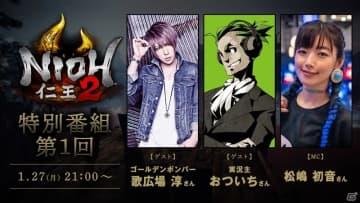 「仁王2」の最新情報を発表する特別番組が1月27日に配信!歌広場淳さんとおついちさんがゲスト出演