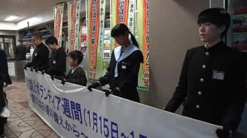 阪神・淡路大震災から25年 小中学生が防災呼びかけ