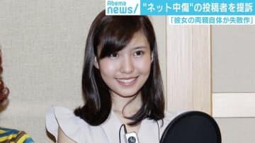 春名風花さんネット書き込み提訴に柴田阿弥「私も訴える」 若新雄純氏「素直に傷ついてみる」