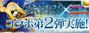「パズル&ドラゴンズ」アリス、ユージオ、カーディナル登場の「ソードアート・オンライン」コラボ第2弾が1月20日より開催!