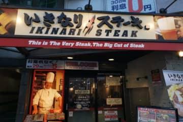 元ファンが考えた「いきなりステーキが復活するための3つの方法」 元ファンが考えた、いきなりステーキ復... 画像