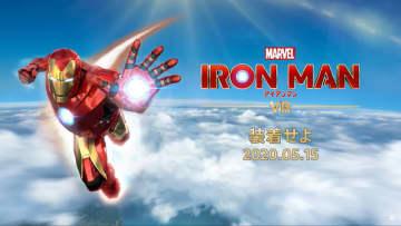 『マーベルアイアンマン VR』が5月15日に発売延期