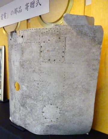 寄贈された海軍戦闘機「雷電」の外板部品