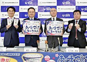「あまざけヨーグルト」をPRする(左から)真行専務、広呂人社長、佐久間社長、村田常務