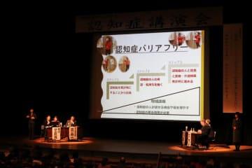 市民約950人が参加し、「認知症バリアフリー」をテーマに意見交換した講演会=諫早文化会館