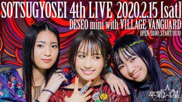卒業☆星、<卒業☆星 SOTSUGYOSEI 4th LIVE>開催決定!