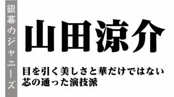 山田涼介~目を引く美しさと華だけではない、芯の通った演技派