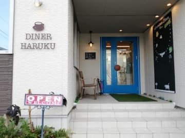 ボリューム満点の絶品バーガーを中山で!『DINER HARUKU』