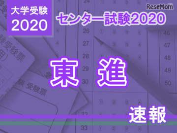 【センター試験2020】(1日目1/18)東進が分析スタート、地理歴史・公民から