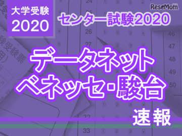 【センター試験2020】(1日目1/18)ベネッセ・駿台が分析スタート、地歴・公民から