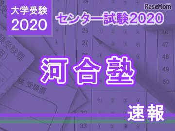 【センター試験2020】(1日目1/18)河合塾が分析スタート、地理歴史・公民から