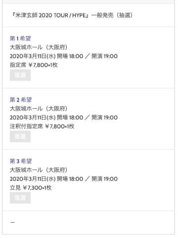 米津玄師さんHYPEツアーチケット一般販売、記者の当落は…~芸能記者(R)の独り言