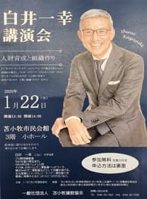 白井氏の講演会をPRするポスター
