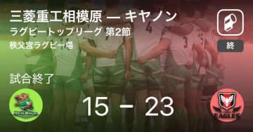 【ラグビートップリーグ第2節 】キヤノンが三菱重工相模原に勝利