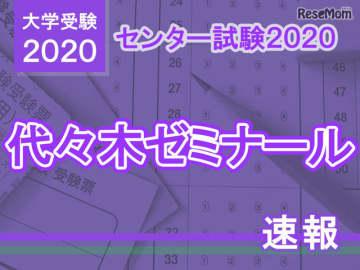 【センター試験2020】(1日目1/18)代ゼミが分析スタート、地理歴史・公民から