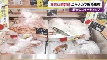 JR東のスタートアップ 輸送は新幹線 駅ナカで鮮魚販売