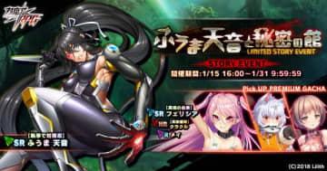 「対魔忍RPG」でストーリーイベント「ふうま天音と秘密の館」が開催!執事で対魔忍・ふうま天音を仲間にしよう
