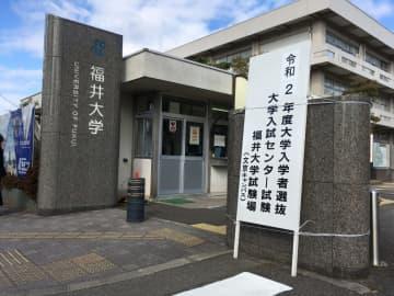大学入試センター試験の福井大学会場=1月18日、福井県福井市